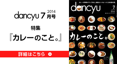 dancyu2014年7月号はこちら