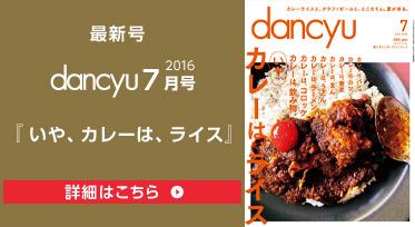 dancyu2016年7月号はこちら