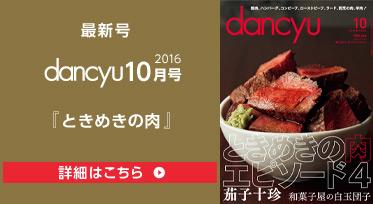 dancyu2016年10月号はこちら