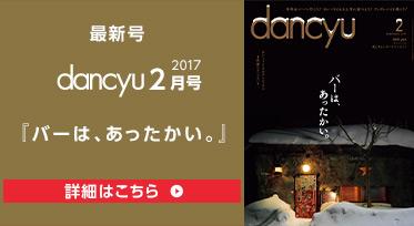 dancyu2017年2月号はこちら