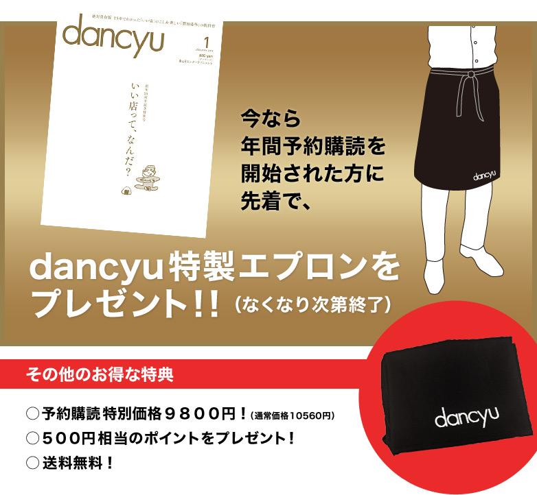 今なら年間予約購読を開始された方に先着で、dancyu特製エプロンをプレゼント!!