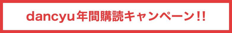 dancyu年間購読キャンペーン!!