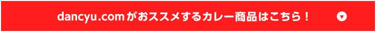 dancyu.comがおススメするカレー商品はこちら!