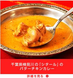 千葉県検見川の「シタール」のバターチキンカレー