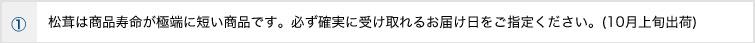 松茸は商品寿命が極端に短い商品です。必ず確実に受け取れるお届け日をご指定ください。(10月上旬出荷)