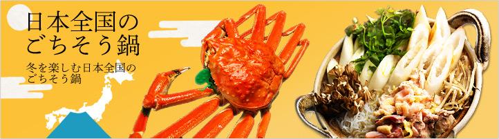 日本全国のごちそう鍋 冬を楽しむ日本全国の ごちそう鍋