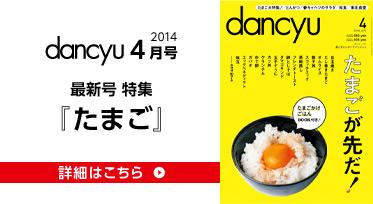 dancyu2014年4月号たまご特集はこちら