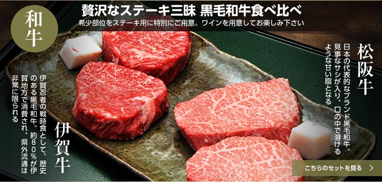 贅沢なステーキ三昧 黒毛和牛食べ比べ 希少部位をステーキ用に特別にご用意。ワインを用意してお楽しみ下さい 伊賀牛と松阪牛