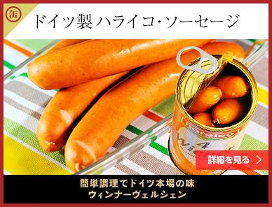 ドイツ製 ハライコ・ソーセージ 簡単調理でドイツ本場の味 ウィンナーヴェルシェン