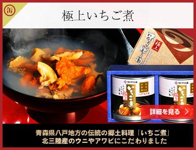 極上いちご煮 青森県八戸地方の伝統の郷土料理「いちご煮」 北三陸産のウニやアワビにこだわりました