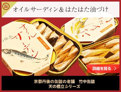 オイルサーディン&はたはた油づけ 京都丹後の缶詰の老舗 竹中缶詰 天の橋立シリーズ