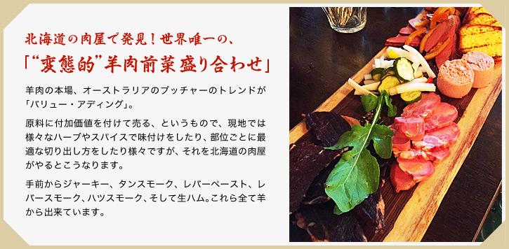 """北海道の肉屋で発見!世界唯一の、「""""変態的""""羊肉前菜盛り合わせ」"""
