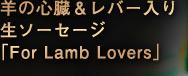羊の心臓&レバー入り生ソーセージ「For Lamb Lovers」