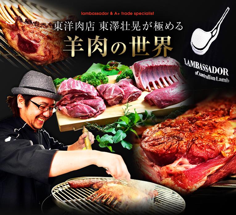 東洋肉店 東澤壮晃が極める 羊肉の世界