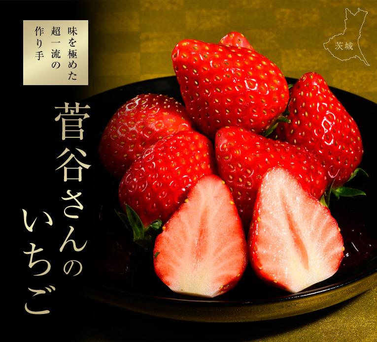 味を極めた超一流の作り手菅谷さんが作る究極のいちご