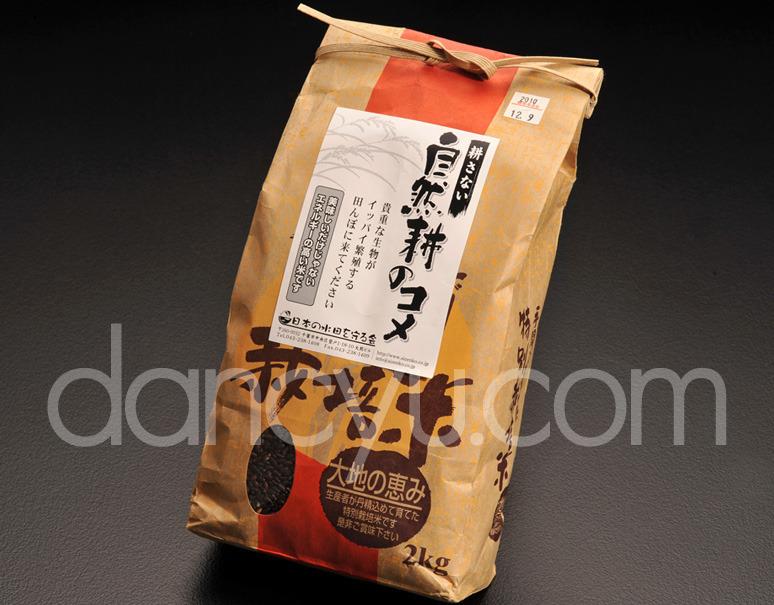 【平成28年度産】須田さんたちのお米 由利本荘産 古代米「黒米」 (2kg)の写真