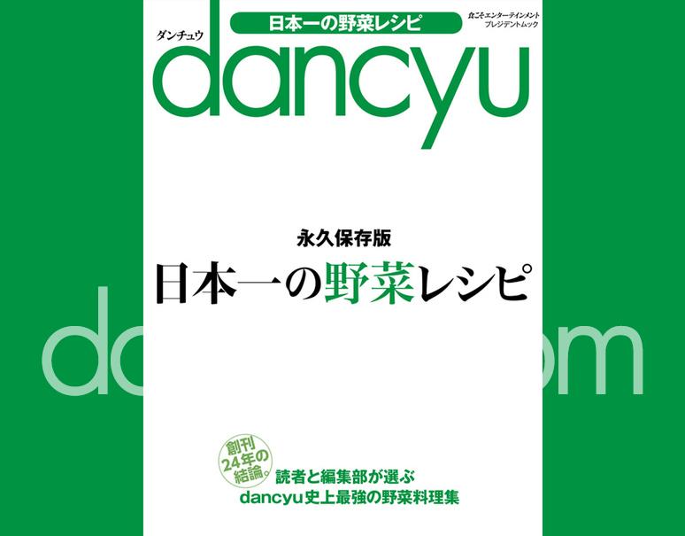 dancyu(ダンチュウ)MOOK 『日本一の野菜レシピ』 2014/5/16発売 ※メール便の写真