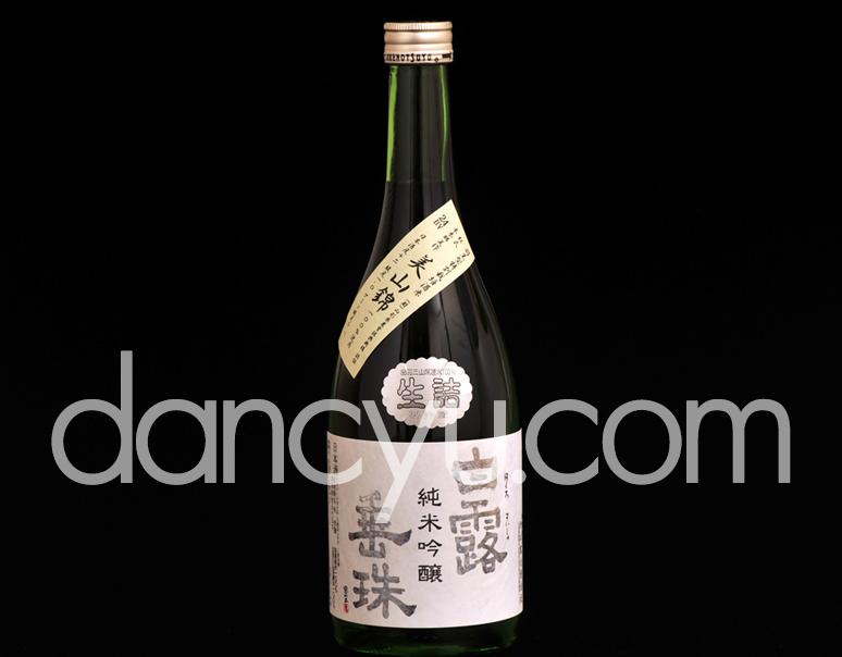 『白露垂珠(はくろすいしゅ)』 純米吟醸・美山錦55 720mL ※冷蔵の写真