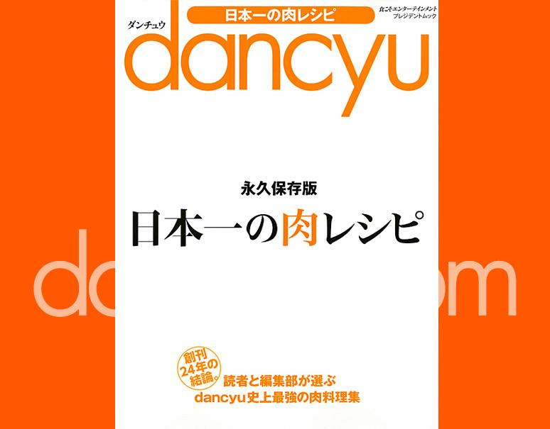 dancyu(ダンチュウ)MOOK 『日本一の肉レシピ』2014/10/31発売 ※メール便の写真