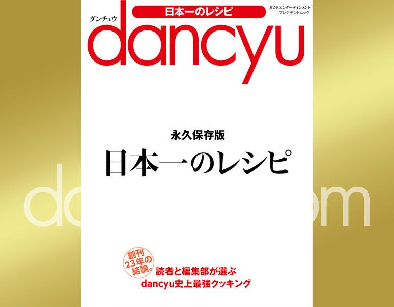 dancyu(ダンチュウ)MOOK 『日本一のレシピ 永久保存版』 ※メール便の写真