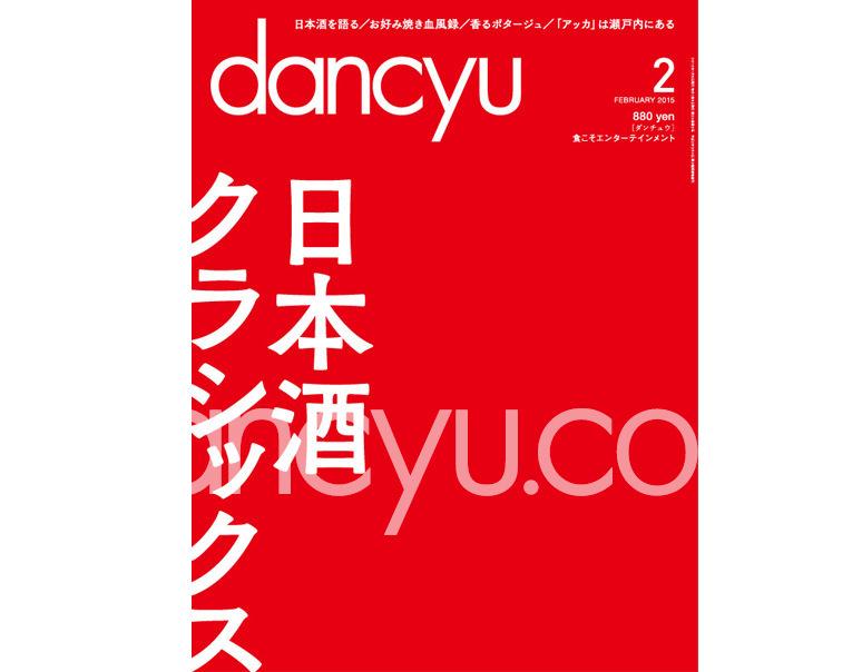 dancyu(ダンチュウ) 2015年2月号の写真