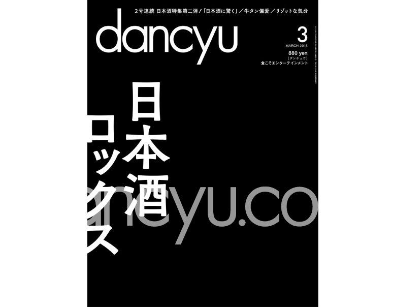 dancyu(ダンチュウ) 2015年3月号の写真