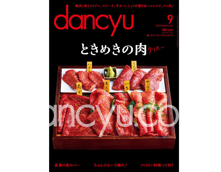 dancyu(ダンチュウ) 2015年9月号の写真