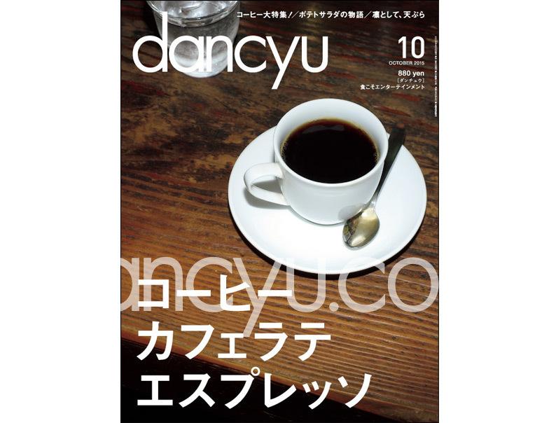 dancyu(ダンチュウ) 2015年10月号の写真