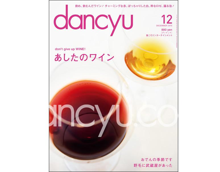 dancyu(ダンチュウ) 2015年12月号の写真