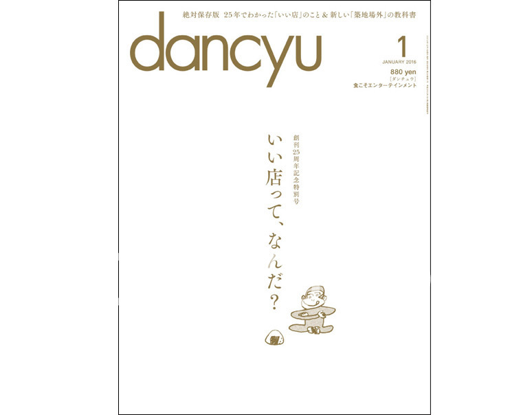 dancyu(ダンチュウ) 2016年1月号の写真