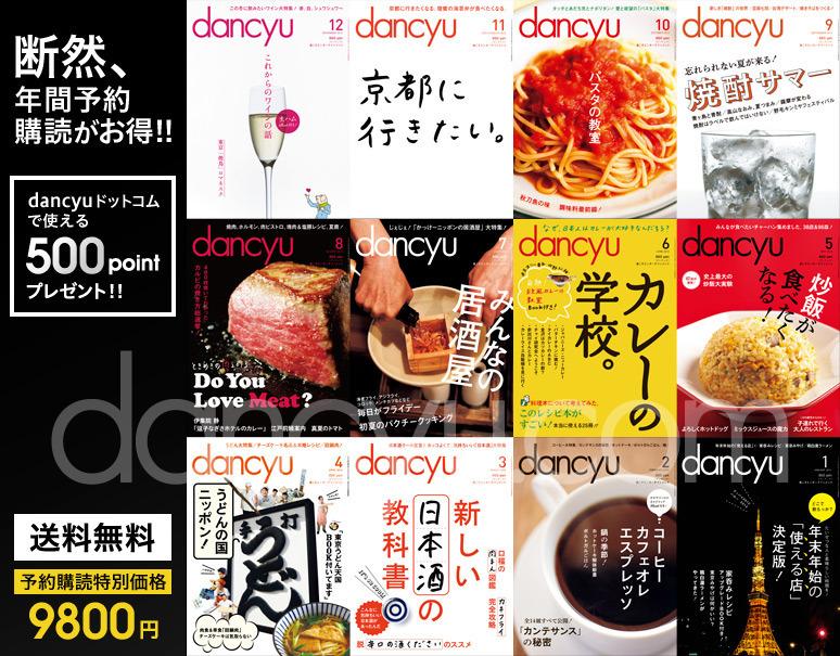 dancyu(ダンチュウ)年間予約購読 【2016年4月号〜2017年3月号】の写真