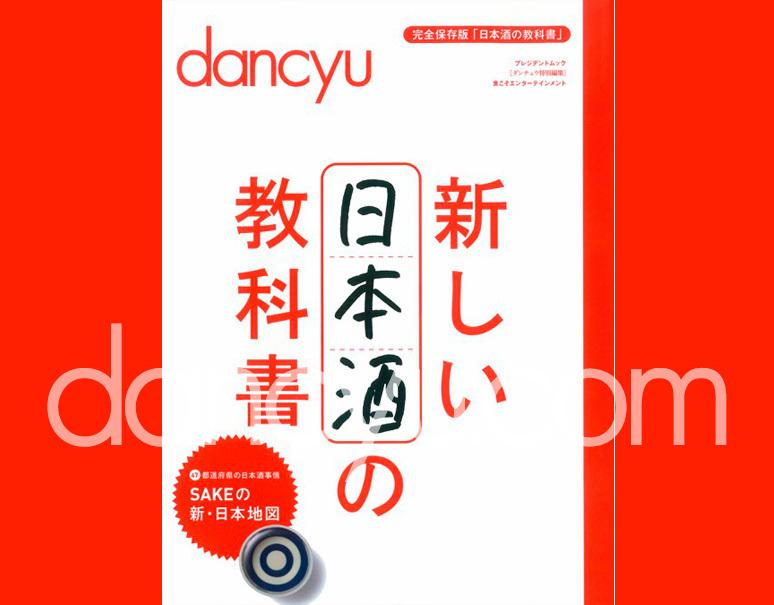 dancyu(ダンチュウ)MOOK 『新しい日本酒の教科書』 2013/10/31発売 ※メール便の写真