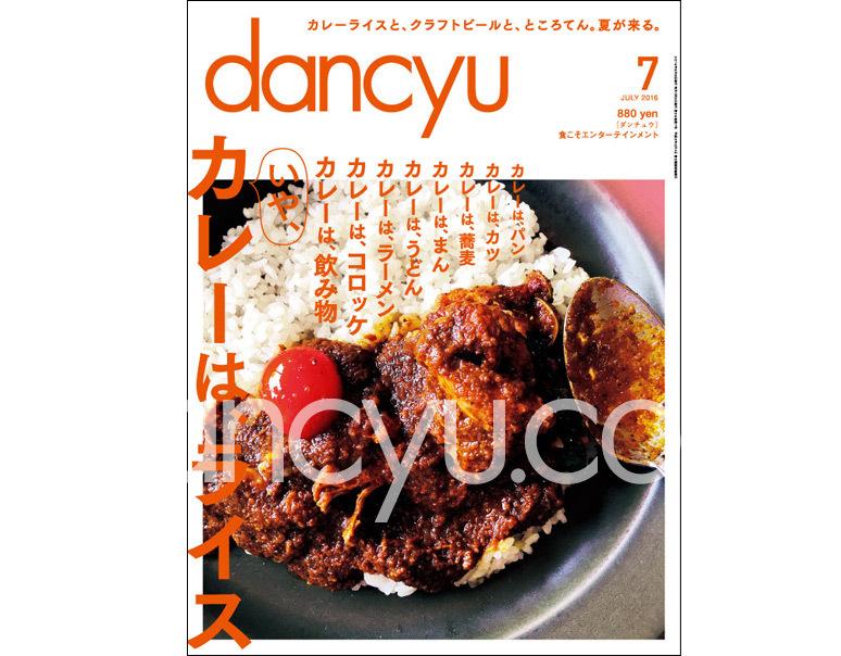 dancyu(ダンチュウ)2016年7月号の写真