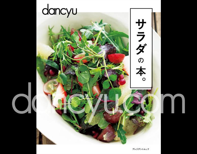 dancyu(ダンチュウ)MOOK 『サラダの本』2016/5/26発売の写真