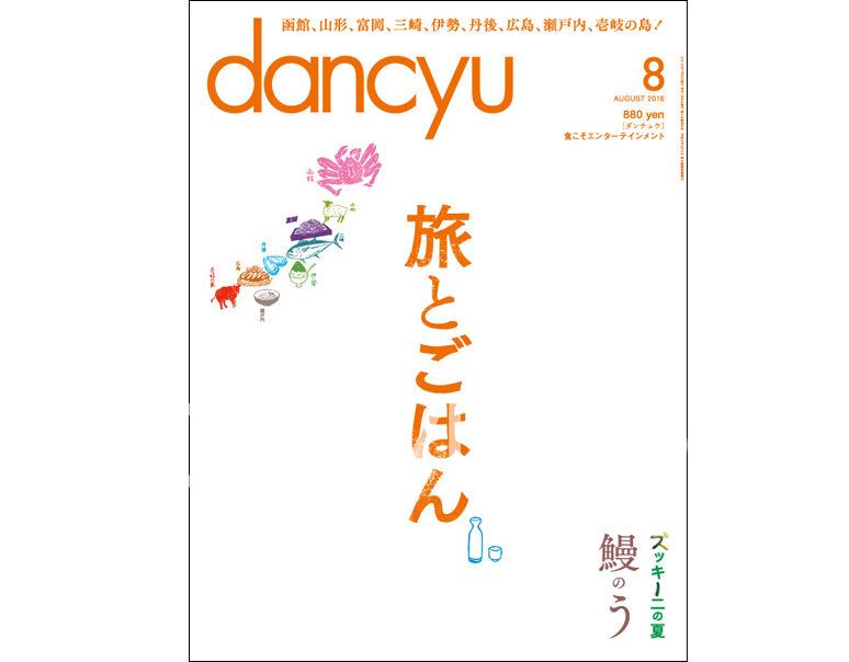 dancyu(ダンチュウ)2016年8月号の写真