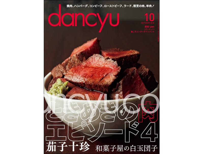 dancyu(ダンチュウ)2016年10号の写真