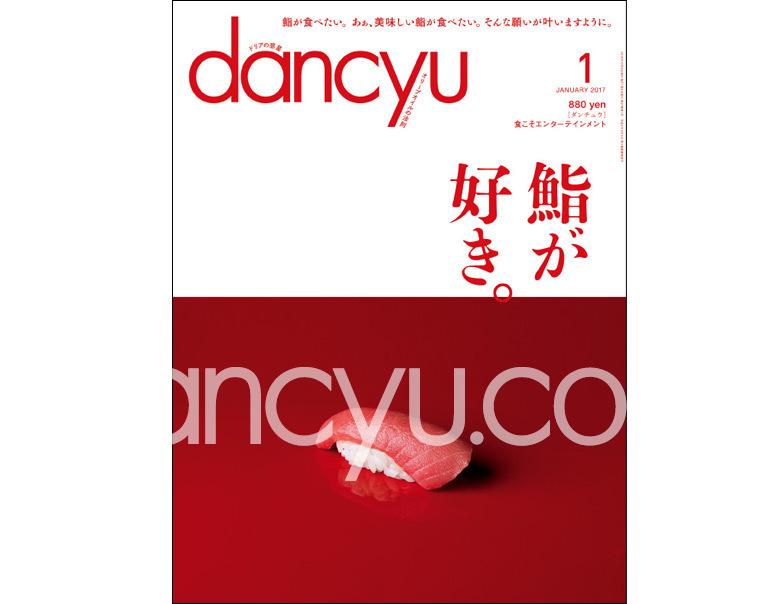 dancyu(ダンチュウ)2017年1月号の写真