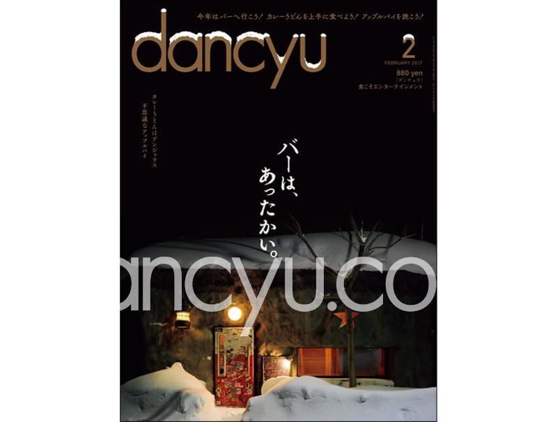 dancyu(ダンチュウ)2017年2月号の写真
