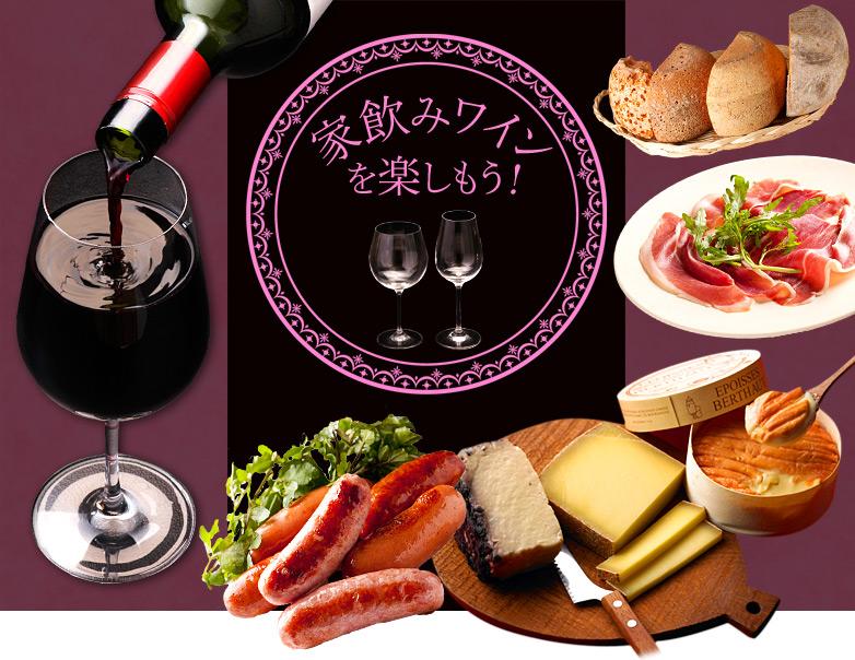 家飲みワインを楽しもう!