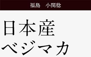 日本産ベジマカ