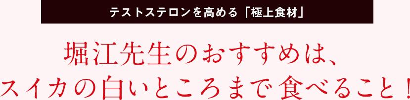 堀江先生のおすすめは、スイカの白いところまで食べること!