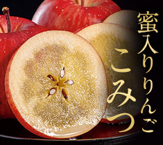 究極の蜜入りリンゴ『こみつ』