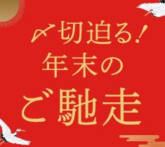 dancyuドットコムおすすめのお中元・夏ギフト 2018