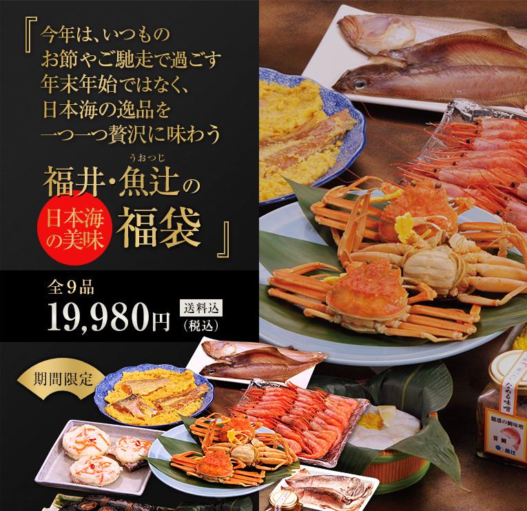 今年は、いつものお節やご馳走で過ごす年末年始ではなく、日本海の逸品を一つ一つ贅沢に味わう福井・魚辻の日本海の美味福袋 数量限定