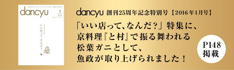 dancyu創刊25周年記念特別号「いい店って、なんだ?」特集に、京料理『と村』で振る舞われる松葉ガニとして、魚政が取り上げられました!