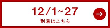 12/1〜27到着商品はこちら