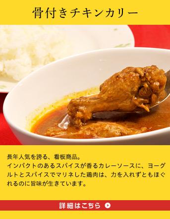 骨付きチキンカリー 長年人気を誇る、看板商品。インパクトのあるスパイスが香るカレーソースに、ヨーグルトとスパイスでマリネした鶏肉は、力を入れずともほぐれるのに旨味が生きています。