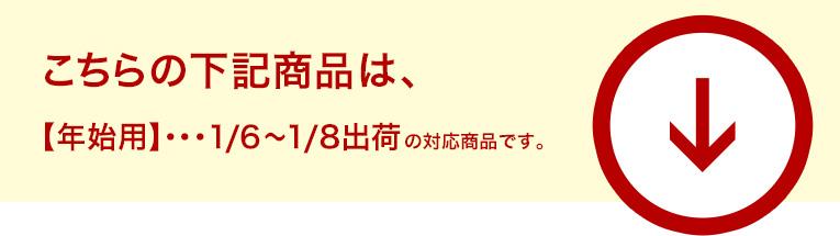 「年始用」年明け1月6〜8日出荷の対応商品です。