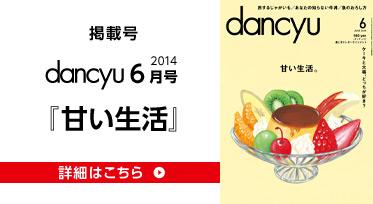 dancyu2014年6月号はこちら