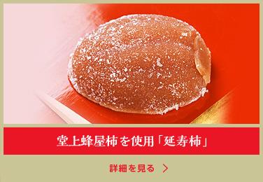 堂上蜂屋柿を使用「延寿柿」